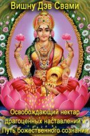 Освобождающий нектар драгоценных наставлений и Путь божественного сознания