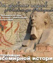 От древних иудеев до Александра Македонского