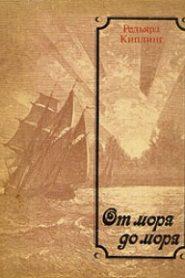 От моря до моря