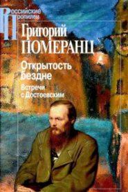 Открытость бездне: Встречи с Достоевским