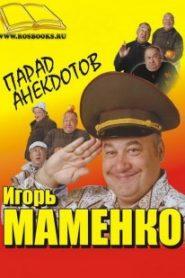 Парад Анекдотов