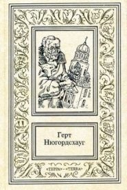 Перст Кассандры