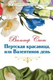 Пертская красавица, или Валентинов день