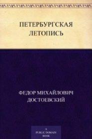 Петербургская летопись