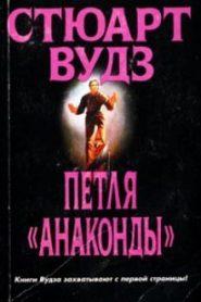Петля Анаконды