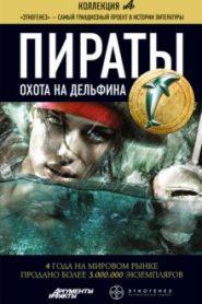 Пираты 4. Охота на дельфина