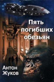 Пять погибших обезьян