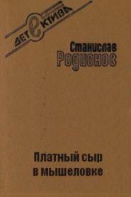 Платный сыр в мышеловке