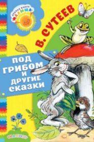 Под грибом, Палочка-выручалочка и другие сказки