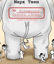 Похищение белого слона