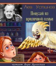 Попугай из приличной семьи