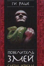 Повелитель змей