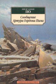 Повесть о приключениях Артура Гордона Пима