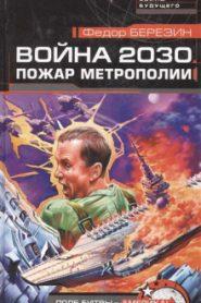 Пожар Метрополии. Война 2030
