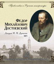 Православие и русская литература. Федор Михайлович Достоевский