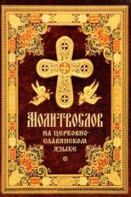 Православное пособие (аудиомолитвослов на церковнославянском языке)