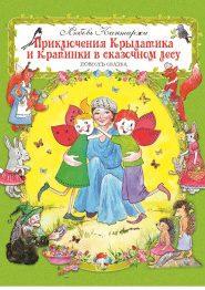 Приключения Крылатика и Крапинки в сказочном лесу