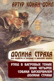 Приключения Шерлока Холмса. Долина ужаса