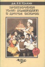 Приключения Тома Бомбадила и другие историииз Алой Книги Западных Пределов