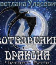 Сотворение дракона