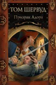 Призрак Адора