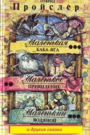 Маленькая Баба — Яга и другие сказки