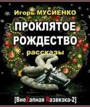 Проклятое Рождество. Рассказы
