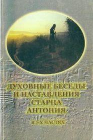 Пророчества старца Антония