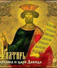 Псалтирь пророка и царя Давида