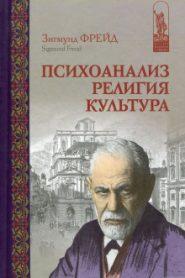 Психоанализ, религия, культура