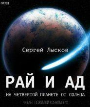 Рай и ад на четвёртой планете от Солнца