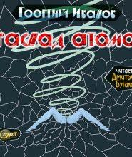 Распад атома