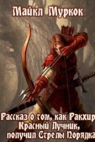 Рассказ о том, как Ракхир, Красный Лучник, получил Стрелы Порядка