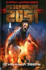 Резервация 2051. Огненный зверь