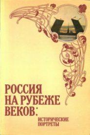 Россия на рубеже веков. Исторические портреты