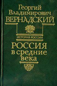 Россия в средние века