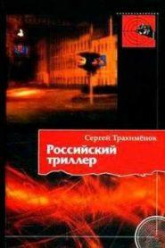 Российский триллер