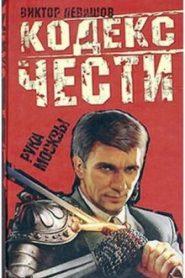 Рука Москвы