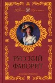 Русский фаворит