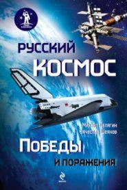 Русский космос. Победы и поражения