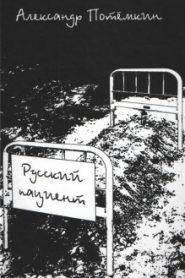 Русский пациент