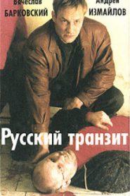 Русский транзит 2