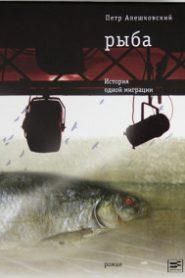 Рыба. История одной миграции