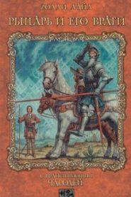 Рыцарь и его враги