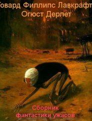Сборник фантастики ужасов