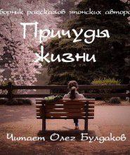 Сборник рассказов японских авторов «Причуды жизни»