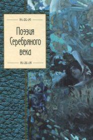 Сборник стихов — Поэты Серебряного века