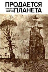 Сборник зарубежной фантастики «Продается планета»