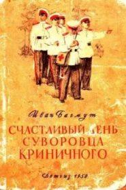Счастливый день суворовца Криничного