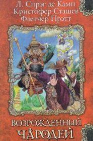 Сэр Гарольд и король обезьян